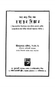 Madhyamik Rasayan Biggyan [Ed. 4th] by Pratul Chandra Rakshit - প্রতুলচন্দ্র রক্ষিত