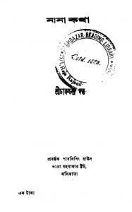 Nana Katha by Charuchandra Dutta - চারুচন্দ্র দত্ত