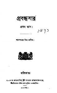 Prabandhasar [Part. 1] by Ananda Chandra Mitra - আনন্দচন্দ্র মিত্র