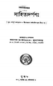 Sahitya Darpana by Bimalakanta Mukhopadhyay - বিমলাকান্ত মুখোপাধ্যায়