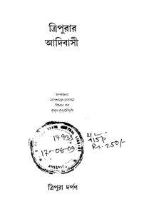 Tripurar Adibasi by Biman Dhar - বিমান ধরKumud Kundu Choudhury - কুমুদ কুন্ডু চৌধুরীNaresh Chandra Debbarma - নরেশচন্দ্র দেববর্মা