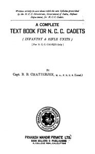 A Complete Text Book For N. C. C. Cadets by B. B. Chatterjee - বি. বি. চ্যাটার্জী