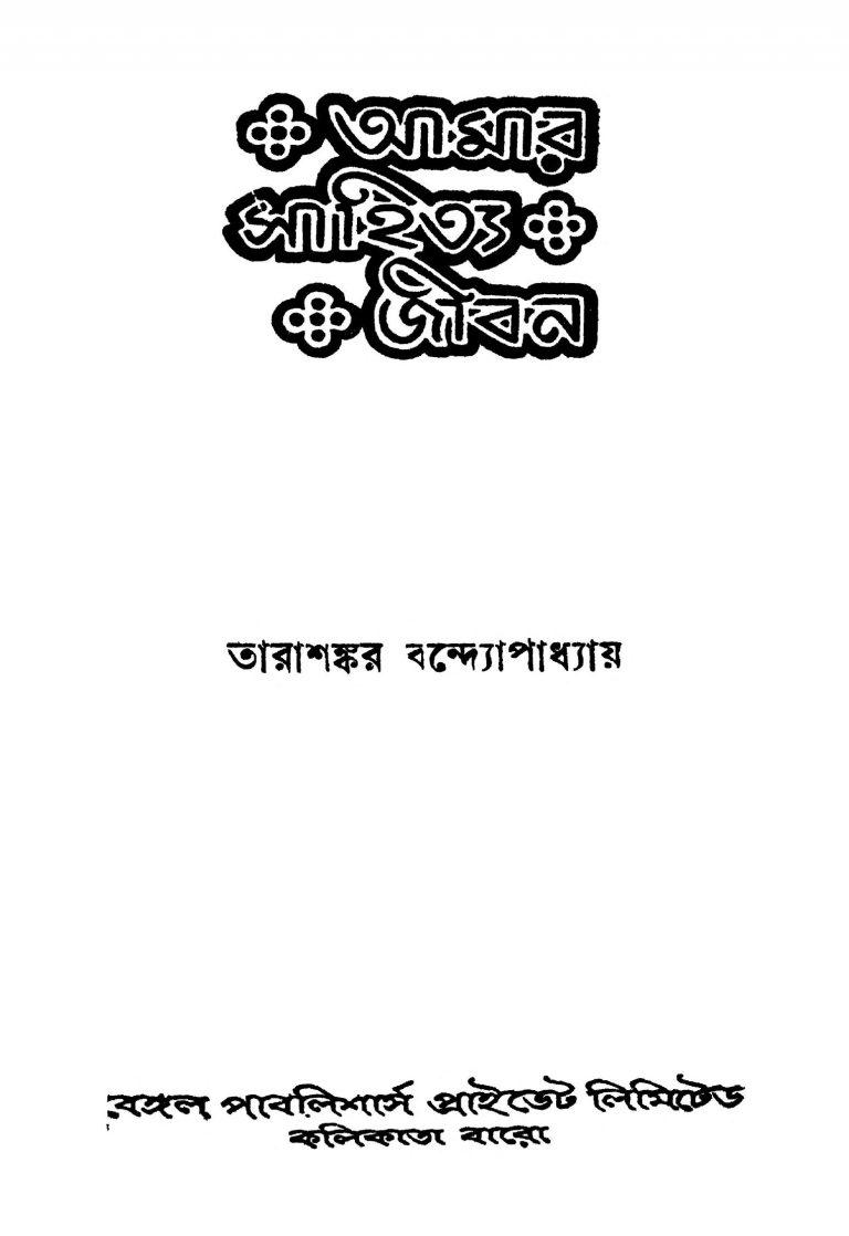 Aamar Sahitya Jiban [Ed. 2] by Tarashankar Bandyopadhyay - তারাশঙ্কর বন্দ্যোপাধ্যায়