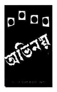 Abhinay by Dilip Bandyopadhyay - দিলীপ বন্দ্যোপাধ্যায়