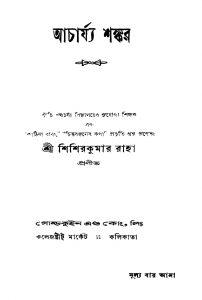 Acharya Shankar by Shishir Kumar Raha - শিশিরকুমার রাহা