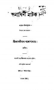 Anathini Natak by Janakinath Gangopadhyay - জানকীনাথ গঙ্গোপাধ্যায়