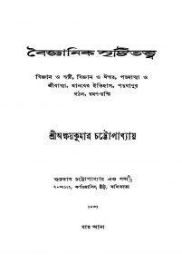 Baigyanik Srishtitattwa by Akshay Kumar Chattopadhyay - অক্ষয়কুমার চট্টোপাধ্যায়