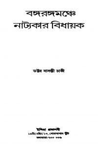 Bangarangamanche Natyakar Bidhayak by Basanti Chaki - বসন্ত চাকী
