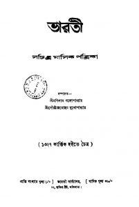 Bharati Sachitra Masik Patrika  by Manilal Gangopadhyay - মণিলাল গঙ্গোপাধ্যায়Saurindra Mohan Mukhopadhyay - সৌরীন্দ্রমোহন মুখোপাধ্যায়