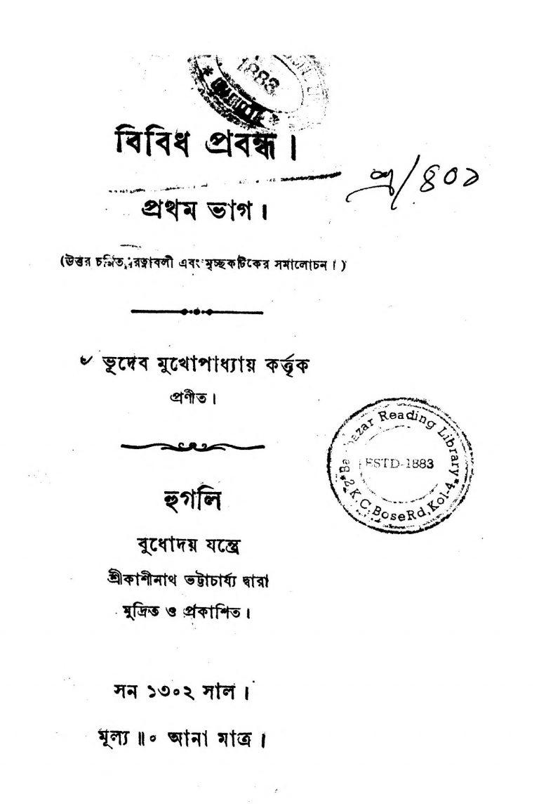 Bibidha Prabandha [Pt. 1] by Bhudeb Mukhopadhya - ভূদেব মুখোপাধ্যায়
