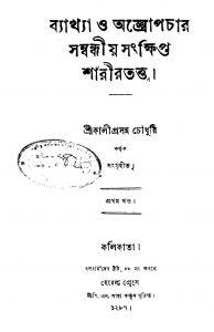 Byakhya O Astropacher Sammondhiyo Sankhipta Sharirtattwa [Vol. 1] by Kaliprasanna Chowdhury - কালীপ্রসন্ন চৌধুরী