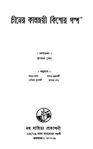 Chiner Kaljayee Kishor Galpa by Goutam Mukherjee - গৌতম মুখার্জীSamar Ghosh - সমর ঘোষShyamal Sen - শ্যামল সেনTapan Chakraborty - তপন চক্রবর্তী