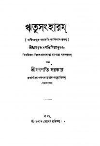 Hritusangharam by Ganapati Sarkar - গণপতি সরকারKalidas - কালিদাস