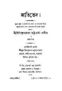Jatibhed [Ed. 2] by Digindranarayan Bhattachariya - দিগিন্দ্রনারায়ণ ভট্টাচার্য্য