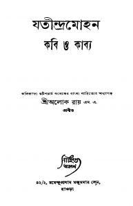 Jatindramohan Kabi O Kabya [Ed. 1] by Alok Roy - অলোক রায়