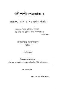 Jeebani-sangraho [Ed. 4] by Ganesh Chandra Mukhopadhyay - গণেশচন্দ্র মুখোপাধ্যায়