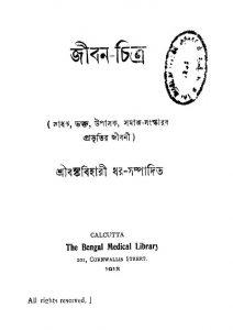 Jiban-Chitra by Banka Bihari Dhar - বঙ্কবিহারী ধর