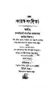 Kayastha Sanghita  by Brindaban Chandra Mitra - বৃন্দাবনচন্দ্র মিত্র