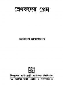 Lekhakder Prem by Bholanath Mukhopadhyay - ভোলানাথ মুখোপাধ্যায়