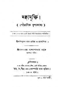 Mahamukti by Shashibhushan Das - শশিভূষণ দাস