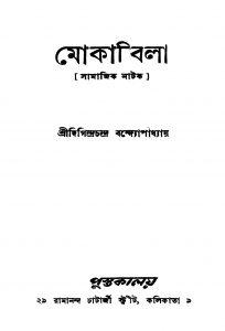 Mokabila [Ed. 1] by Digindra chandra Bandhopadhyay - দিগিন্দ্রচন্দ্র বন্দ্যোপাধ্যায়