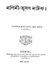 Nalini-bhushan Natak by Pyarilal Mukhopadhyay - প্যারীলাল মুখোপাধ্যায়