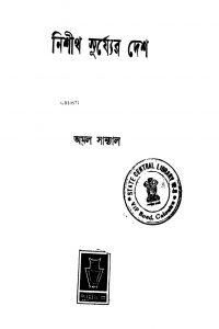 Nishith Surjyer Desh [Ed. 1] by Amal Sanyal - অমল সান্যাল