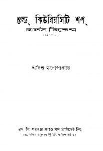 Old Curiosity Shop by Bishu Mukhopadhyay - বিশু মুখোপাধ্যায়Charles Dickens - চার্লস ডিকেন্স