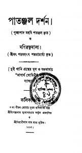 Patanjal Darshan O Maniratnamala  by Patanjala - পতঞ্জলShankaracharjya - শঙ্করাচার্য্য