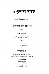 Prabodh Chandroday Natak  by Biswanath Nayaratna - বিশ্বনাথ ন্যায়তত্ত্ব