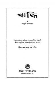 Riddhi [Ed. 2] by Gyanendra Mohan Das - জ্ঞানেন্দ্রমোহন দাস
