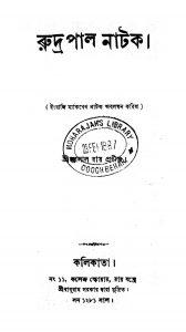 Rudrapal Natak  by Harlal Roy - হরলাল রায়