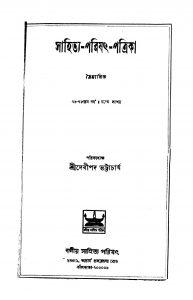 Sahitya-Parishat-Patrika [Yr. 76-78] by Debipada Bhattacharjya - দেবীপদ ভট্টাচার্য