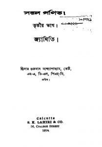 Saral Ganit : Jyamiti [Pt. 3] by Gurudas Badopadhyay - গুরুদাস বন্দ্যোপাধ্যায়