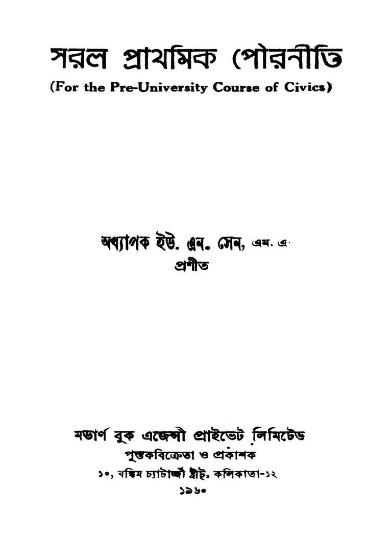 Saral Prathamik Pouraniti [Ed. 3] by U. N . Sen - ইউ. এন. সেন