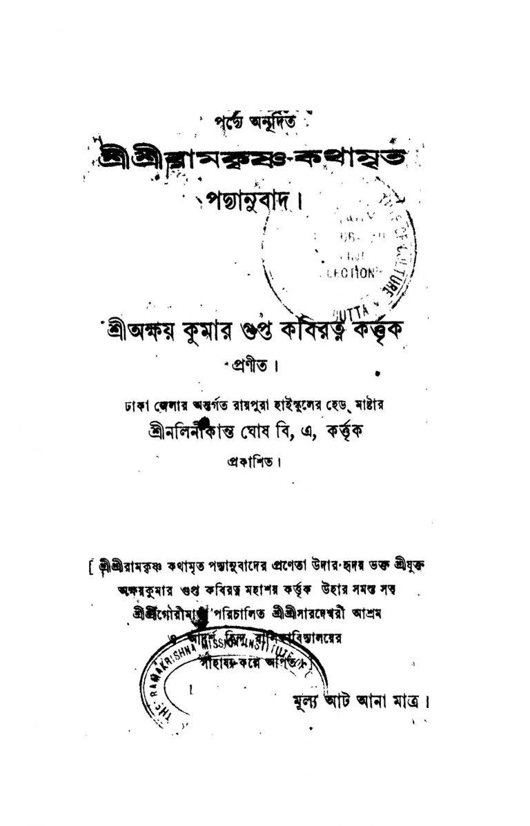 Shri Shri Ramakrishna Kathamrita by Akshay Kumar Gupta - অক্ষয় কুমার গুপ্ত