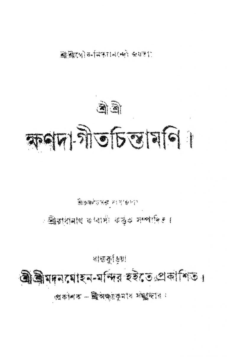 Sri Sri Khanada-gitachintamoni by Radhanath Kabasi - রাধানাথ কাবাসী