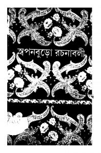Swapanburo Rachanabali [Vol. 1] by Asitava Dash - অসিতাভ দাশ
