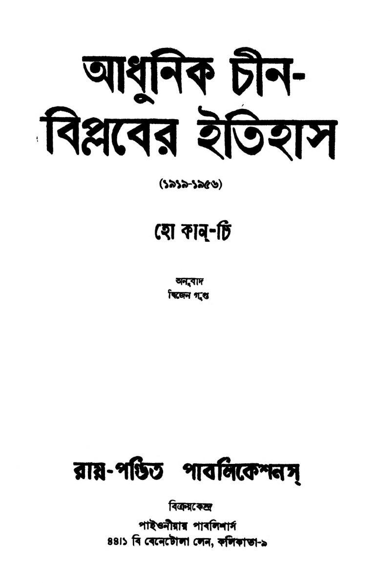 Adhunik Chin-biplaber Itihas by Dwijen Gupta - দ্বিজেন গুপ্তHo Kan Chi - হো কান-চি