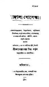 Bangala Golesta  by Gyanendra Chandra Mitra - জ্ঞানেন্দ্রচন্দ্র মিত্র