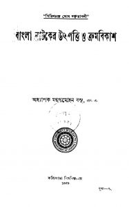 Bangla Nataker Utpatti O Kramabikash [Ed. 2] by Manmatha Mohan Basu - মন্মথমোহন বসু