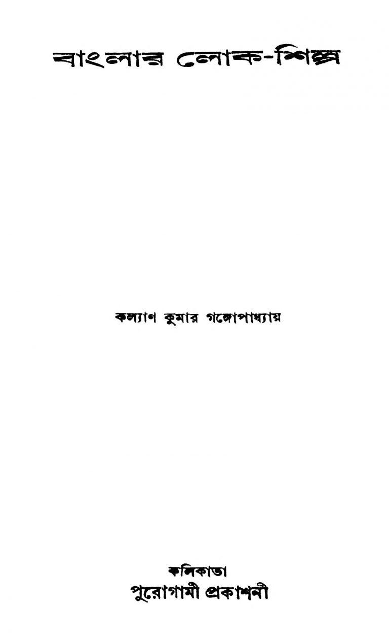 Banglar Lok-shilpa by Kalyan Kumar Gangopadhyay - কল্যাণকুমার গঙ্গোপাধ্যায়