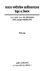 Bharate Arthanaitik Jatiyatabader Udbhab O Bikash by Bipan Chandra - বিপান চন্দ্র