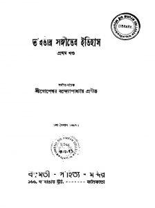 Bharatiya Sangeeter Itihas [Vol. 1] by Gopeshwar Bandyopadhyay - গোপেশ্বর বন্দ্যোপাধ্যায়