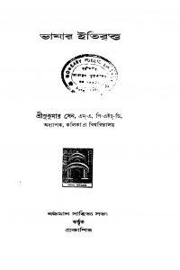Bhasar Itibritta by Sukumar Sen - সুকুমার সেন