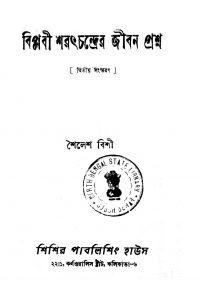 Biplabi Sharat Chandrer Jiban Prashna [Ed. 2] by Shailesh Bishi - শৈলেশ বিশী