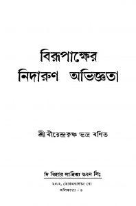 Birupakkher Nidarun Abhigyata by Birendra Krishna Bhadra - বীরেন্দ্রকৃষ্ণ ভদ্র