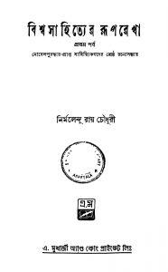 Biswasahityer Ruprekha [Pt. 1] by Nirmalendu Roy Chowdhury - নির্মলেন্দু রায় চৌধুরী
