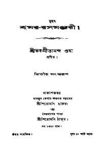 Brihath Jumar-rasamanjari [Ed. 2] by Bhabapritananda Ojha - ভবপ্রীতানন্দ ওঝা