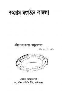 Congress Sangathane Bangla by Chapalakanta Bhattacharya - চপলাকান্ত ভট্টাচার্য্য